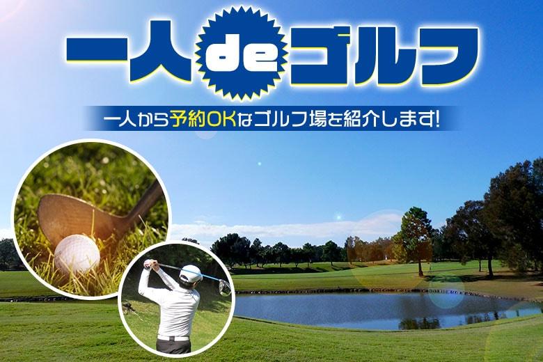 一人deゴルフ!一人で回れるゴルフ場