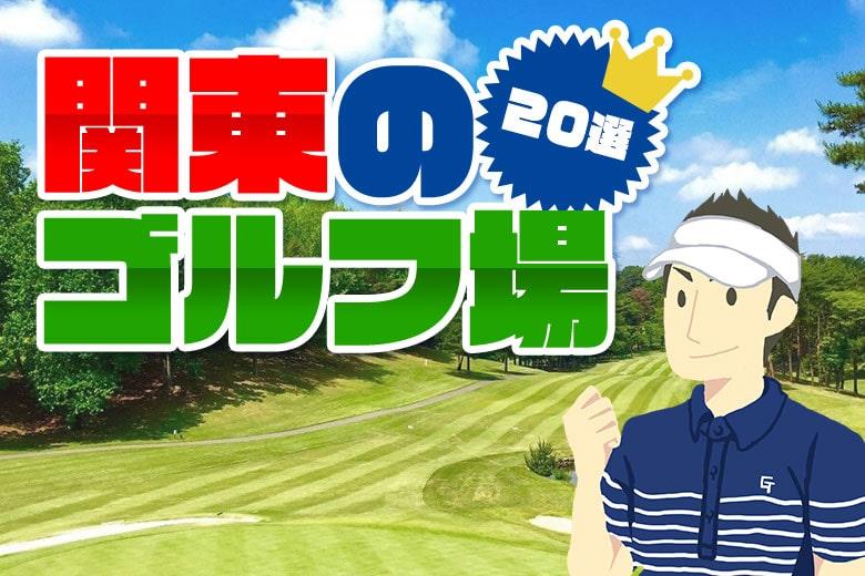 関東で人気のゴルフ場!おすすめ20選【初心者向け・名門ランキング】